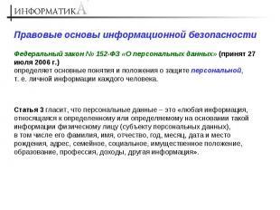 Правовые основы информационной безопасности Федеральный закон № 152-ФЗ «О персон