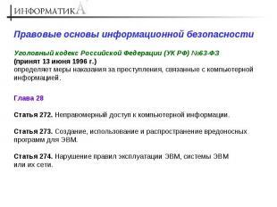 Правовые основы информационной безопасности Уголовный кодекс Российской Федераци