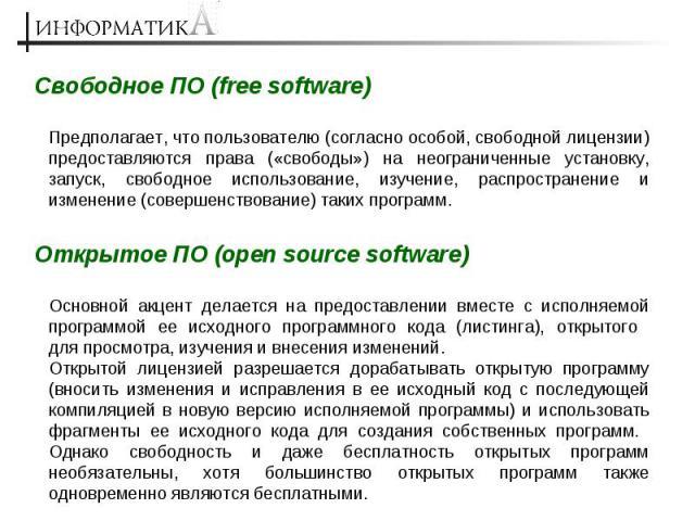 Свободное ПО (free software) Предполагает, что пользователю (согласно особой, свободной лицензии) предоставляются права («свободы») на неограниченные установку, запуск, свободное использование, изучение, распространение и изменение (совершенствовани…