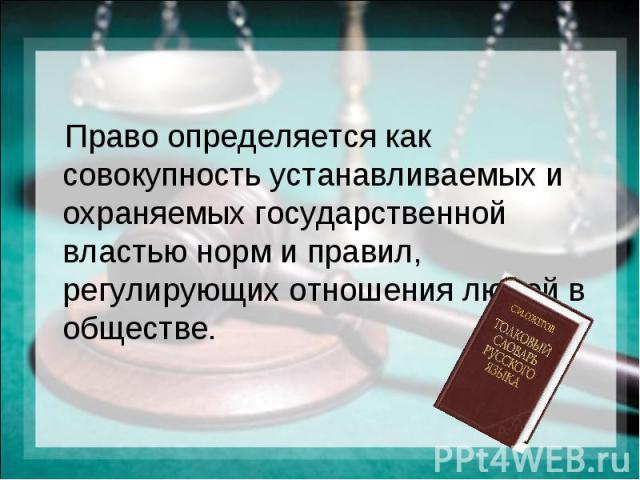 Право определяется как совокупность устанавливаемых и охраняемых государственной властью норм и правил, регулирующих отношения людей в обществе.