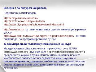 Интернет во внеурочной работе. Подготовка к олимпиадам http://comp-science.narod