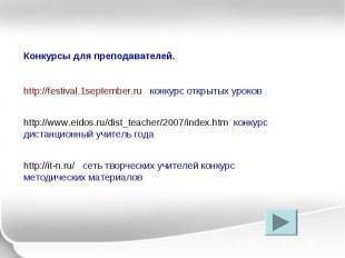 Конкурсы для преподавателей. http://festival.1september.ru конкурс открытых урок