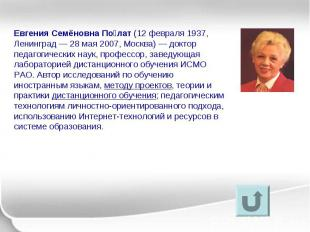 Евгения Семёновна По лат (12 февраля 1937, Ленинград — 28 мая 2007, Москва) — до
