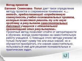 Метод проектов Евгения Семеновна Полат дает такое определение методу проектов в