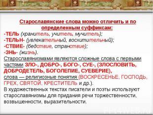 Старославянские слова можно отличить и по определенным суффиксам: -ТЕЛЬ (храните