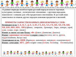 В разные периоды своей истории русский народ вступал в торговые, культурные, вое