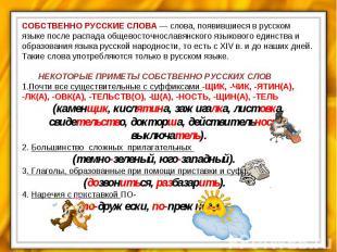 СОБСТВЕННО РУССКИЕ СЛОВА — слова, появившиеся в русском языке после распада обще
