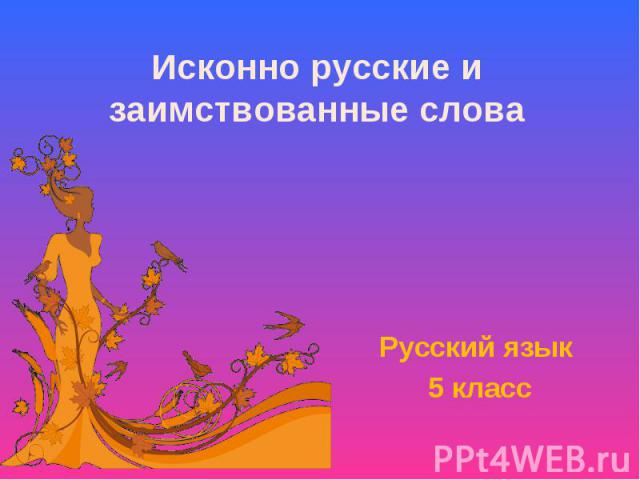 Исконно русские и заимствованные слова Русский язык 5 класс