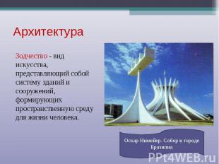 Архитектура Зодчество - вид искусства, представляющий собой систему зданий и соо