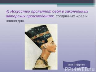 4) Искусство проявляет себя в законченных авторских произведениях, созданных «ра