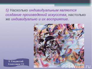 5) Насколько индивидуальным является создание произведений искусства, настолько