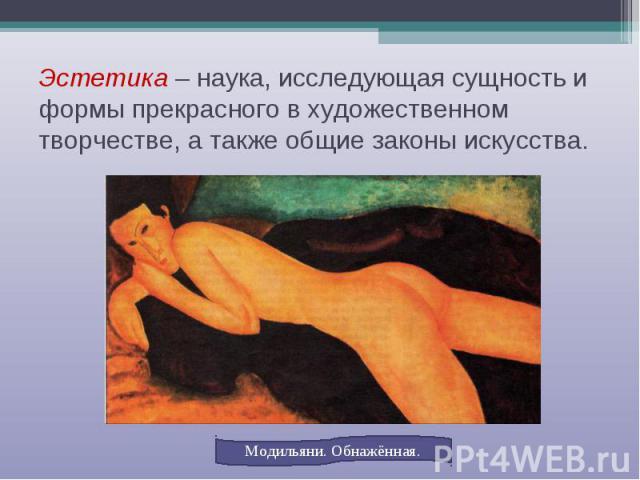 Эстетика – наука, исследующая сущность и формы прекрасного в художественном творчестве, а также общие законы искусства. Модильяни. Обнажённая.