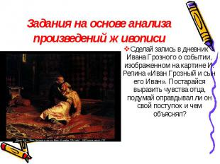 Задания на основе анализа произведений живописи Сделай запись в дневник Ивана Гр
