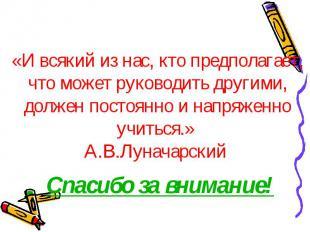 «И всякий из нас, кто предполагает, что может руководить другими, должен постоян