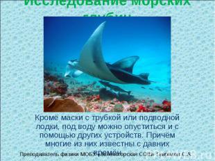 Исследование морских глубин Кроме маски с трубкой или подводной лодки, под воду