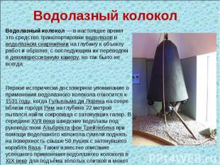 Водолазный колокол Водолазный колокол — в настоящее время это средство транспорт