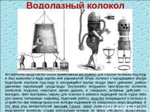 Водолазный колокол Исторически представлял собой примитивный инструмент для спус
