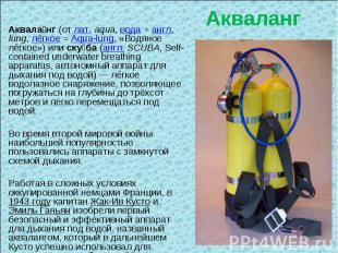 Акваланг Аквала нг (от лат.aqua, вода + англ. lung, лёгкое = Aqua-lung, «Водяно