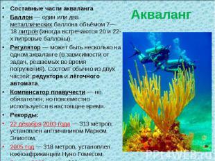 Акваланг Составные части акваланга Баллон— один или два металлических баллона о