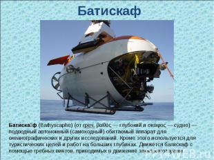 Батискаф Батиска ф (Bathyscaphe) (от греч. βαθύς— глубокий и σκάφος— судно)—