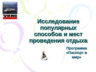 Исследование популярных способов и мест проведения отдыха Программа «Паспорт в м