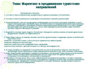 Тема: Маркетинг и продвижение туристских направлений Продвижение и реклама 1. Со