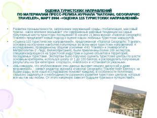"""ОЦЕНКА ТУРИСТСКИХ НАПРАВЛЕНИЙ ПО МАТЕРИАЛАМ ПРЕСС-РЕЛИЗА ЖУРНАЛА """"NATIONAL GEOGR"""