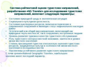 Система рейтинговой оценки туристских направлений, разработанная «NG Traveier» д