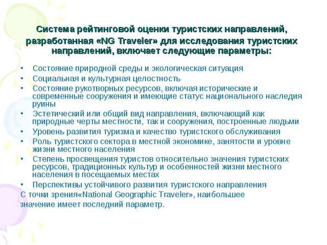 Система рейтинговой оценки туристских направлений, разработанная «NG Traveier» для исследования туристских направлений, включает следующие параметры: Состояние природной среды и экологическая ситуация Социальная и культурная целостность Состояние ру…