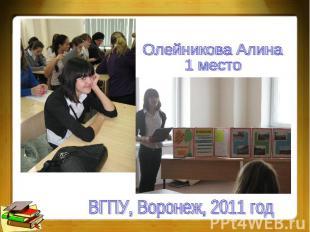Олейникова Алина 1 место ВГПУ, Воронеж, 2011 год