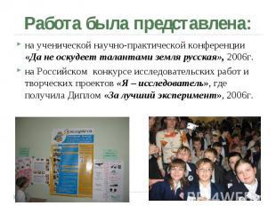 Работа была представлена: на ученической научно-практической конференции «Да не