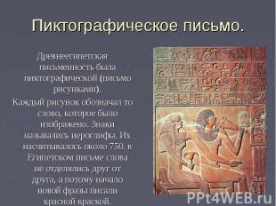 Пиктографическое письмо. Древнеегипетская письменность была пиктографической (пи