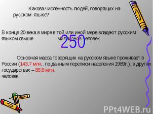 Какова численность людей, говорящих на русском языке? В конце 20 века в мире в т