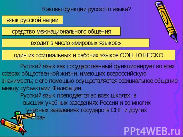 Каковы функции русского языка? язык русской нации средство межнационального общения входит в число «мировых языков» один из официальных и рабочих языков ООН, ЮНЕСКО Русский язык как государственный функционирует во всех сферах общественной жизни, им…