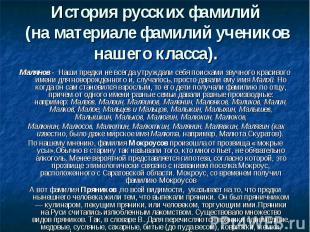 История русских фамилий (на материале фамилий учеников нашего класса). Малянов -