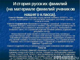 История русских фамилий (на материале фамилий учеников нашего класса). Фамилия В
