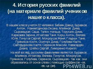 4. История русских фамилий (на материале фамилий учеников нашего класса). В наше