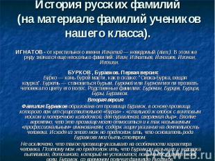 История русских фамилий (на материале фамилий учеников нашего класса). ИГНАТОВ-