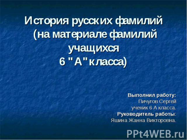 История русских фамилий (на материале фамилий учащихся 6