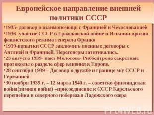 Европейское направление внешней политики СССР 1935- договор о взаимопомощи с Фра