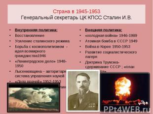 Страна в 1945-1953 Генеральный секретарь ЦК КПСС Сталин И.В. Внутренняя политика