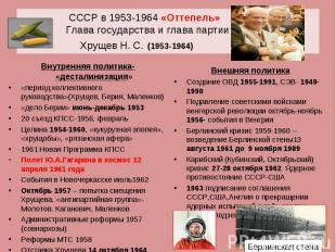 СССР в 1953-1964 «Оттепель» Глава государства и глава партии Хрущев Н. С. (1953-