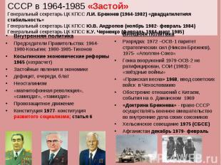 СССР в 1964-1985 «Застой» Генеральный секретарь ЦК КПСС Л.И. Брежнев (1964-1982)