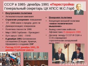 СССР в 1985- декабрь 1991 «Перестройка» Генеральный секретарь ЦК КПСС М.С.Горбач