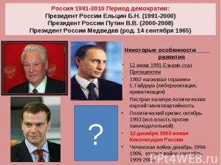 Россия 1991-2010 Период демократии: Президент России Ельцин Б.Н. (1991-2000) Пре
