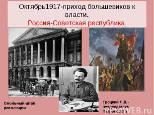 Октябрь1917-приход большевиков к власти. Россия-Советская республика Смольный-шт