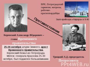 ВРК, Петроградский гарнизон, матросы, рабочие-красногвардейцы Керенский Александ