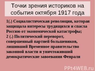 Точки зрения историков на события октября 1917 года 1(.) Социалистическая револю