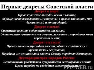 Первые декреты Советской власти Декрет о мире: Провозглашение выхода России из в