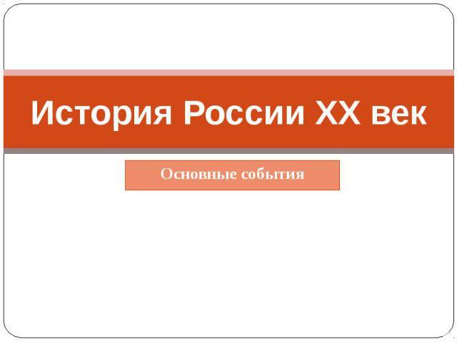 История России XX век Основные события